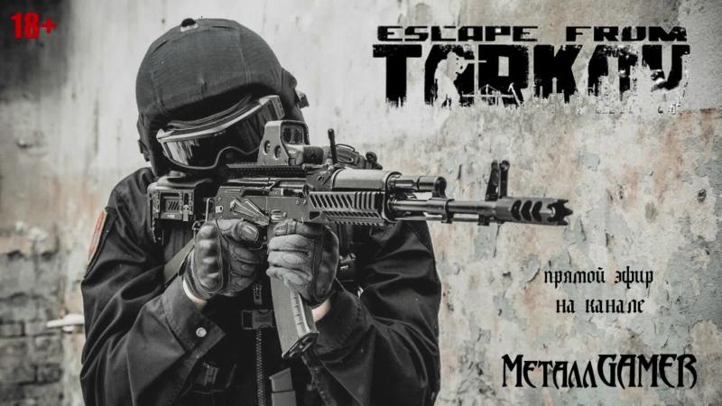 Escape From Tarkov (Выживаем после вайпа )(18)
