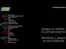 [Рофлы Детрова] Генерал Слава Украинцев Рофлит Цыгана, Тоху и Девочек с Допами