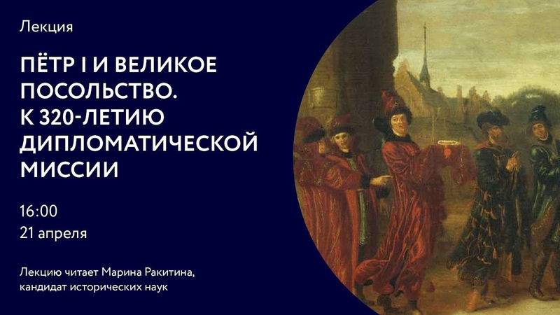 Петр I и Великое посольство К 320 летию дипломатической миссии