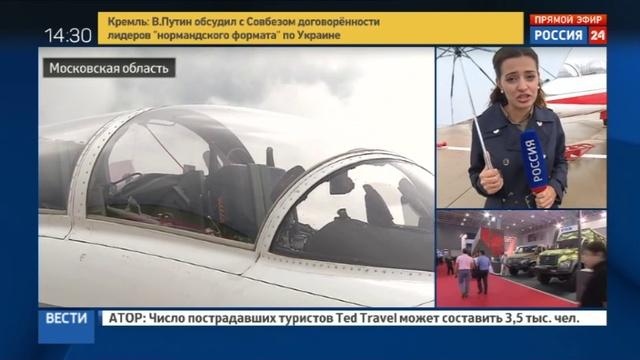 Новости на Россия 24 • На форуме Армия-2017 российские пилоты разделят небо с Турецкими звездами