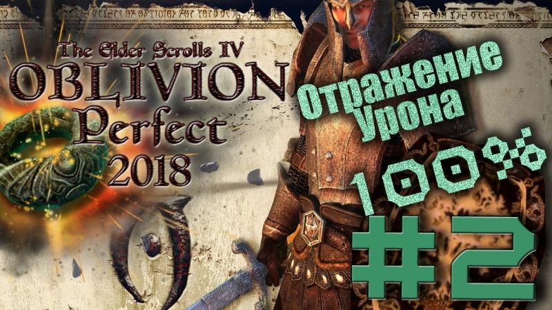 2 Oblivion Perfect. Максимальная сложность. Путь к 100% отражению урона