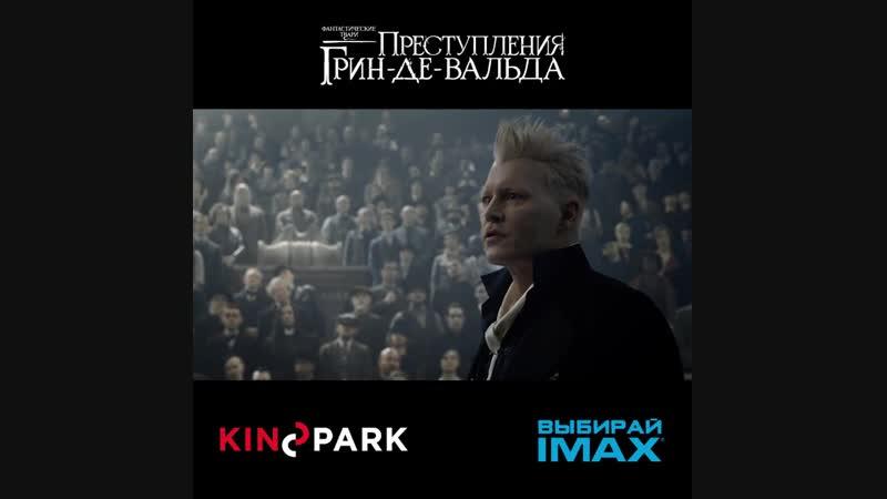 «Фантастические твари Преступления Грин-де-Вальда» - уже в Kinopark в формате IMAX!