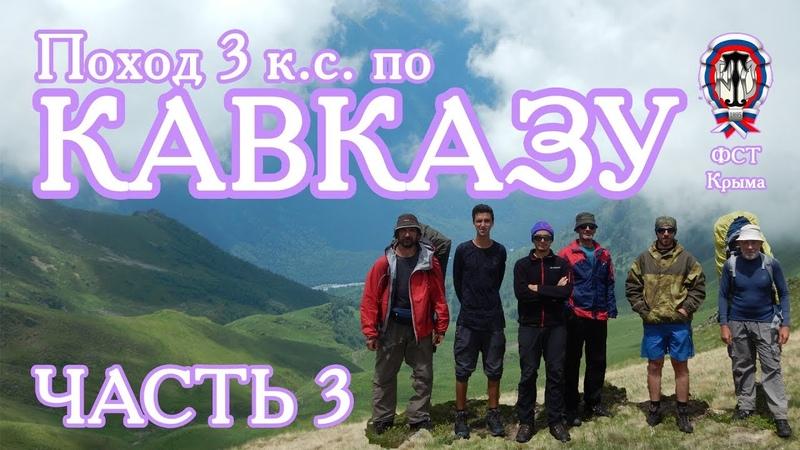Архыз-Теберда. Поход 3 к.с. по Кавказу, часть 3 (июль 2016 г.)