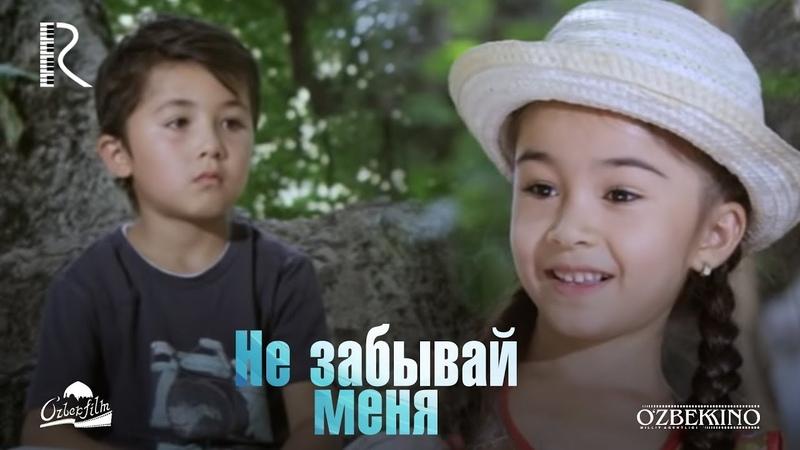 Не забывай меня | Унутма мени (узбекский фильм на русском языке) » Freewka.com - Смотреть онлайн в хорощем качестве