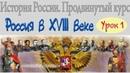 Правление Федора Алексеевича и Софьи Алексеевны. Урок 1