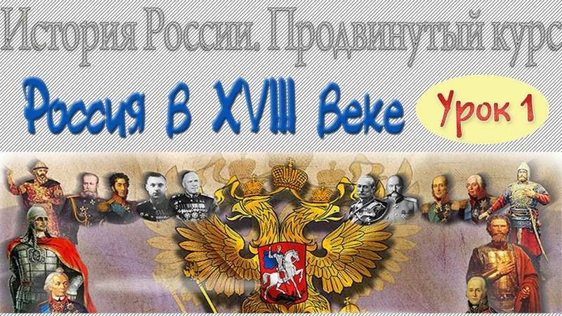Правление Федора Алексеевича и Софьи Алексеевны Урок 1