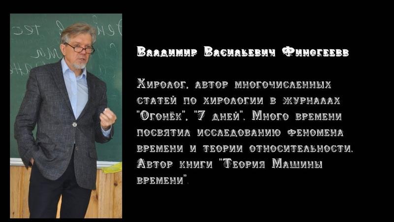 (1) Владимир Финогеев на 2 конференции хирологов (Москва, 2014 г)