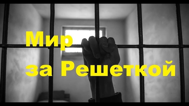 Мир за решеткой
