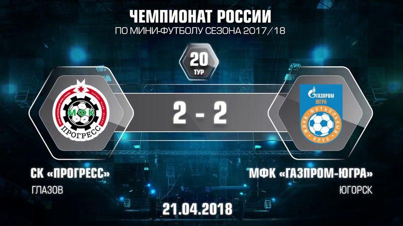 20 тур. Прогресс - Газпром-ЮГРА. 2-2