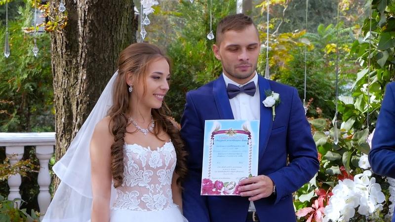 Выездная церемония- Яна и Рома 20.10.2018