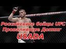 Российские Бойцы UFC Попавшиеся на Допинге USADA. Адам Яндиев подписал контракт с UFC