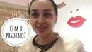 Я устраилась на работу в Марокко/ Poupee Russe Casablanca