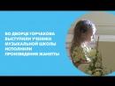Во дворце Горчакова выступили ученики музыкальной школы исполнили произведения Жанетты Металлиди