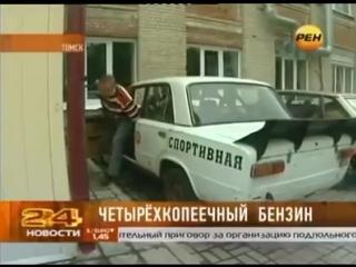 📍Ученые из Томска научились делать бензин из мусора, стоимостью 4 копейки за литр.