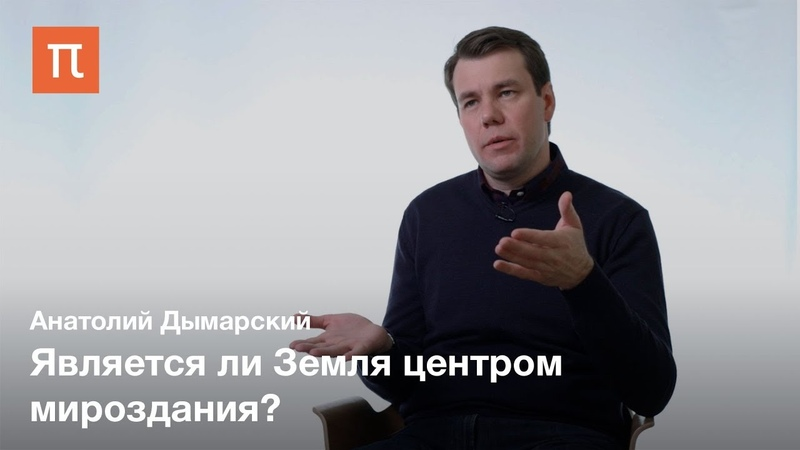 Антропный принцип в теории струн — Анатолий Дымарский