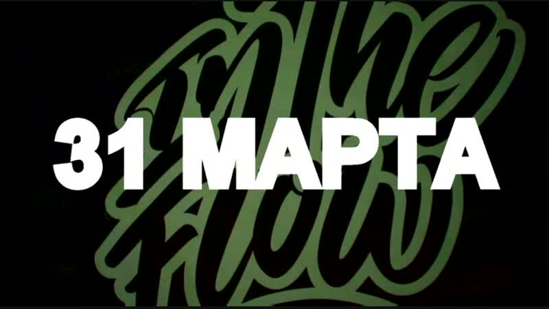31.03.19~IN THE FLOW~HIP-HOP FEST