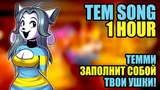 1 HOUR / RUS / The Temmie Song / Песня Тэмми / Undertale fan Animation