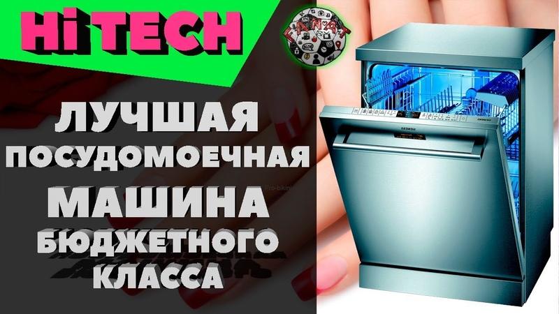 Лучшая посудомоечная машина Electrolux esl 94200 lo