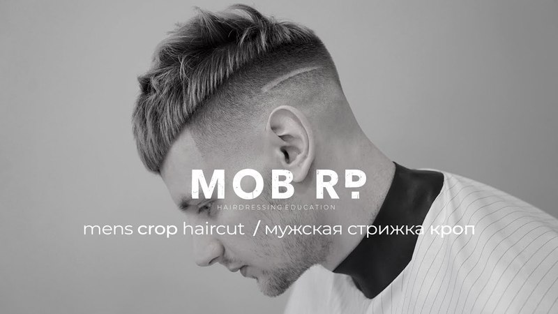 Мужская стрижка CROP. Skin Fade. Fade с пропуском насадки. Mens haircut. Crop haircut.
