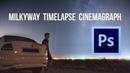 Milkyway Timelapse Cinemagraph Tutorial - Adobe Photoshop