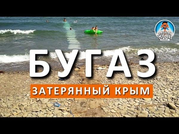 Бугаз. Затерянный Крым. Пляжи Крыма. Капитан Крым