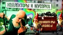 Коллекторы и мусорка | Евпата Кнур - дедушка пранкер
