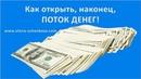 Как открыть, наконец, поток денег! Елена Ушанкова. Коуч www elena ushankova