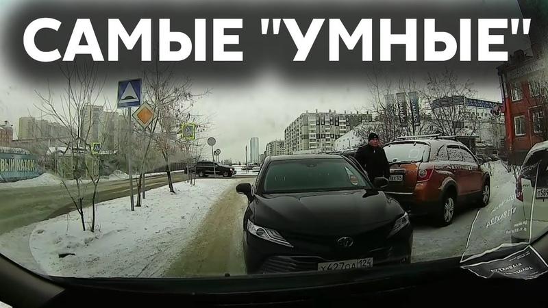 Подборка САМЫХ УМНЫХ водителей 182