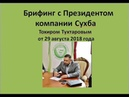 Suhba Сухба. Брифинг с Президентом компании Сухба Тохиром Тухтаровым от 29 августа 2018 года