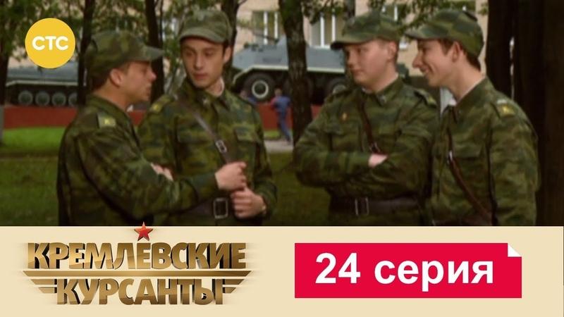 Кремлевские Курсанты 1 сезон 24 серия