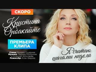Премьера! Кристина Орбакайте - Я считаю шагами недели (тизер)