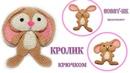 Кролик амигуруми крючком для начинающих авторский МК Светланы Кононенко