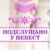 Подслушано у невест Серпухов Чехов