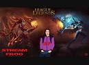 League of Legends тестовый стрим New декабрьский стрим Stream-frog