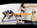 Йога-челлендж 2