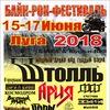 "13-й Международный Байк рок фестиваль ""ШТОЛЛЬ"""
