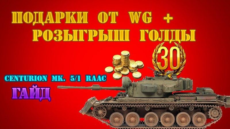 СРОЧНО РОЗЫГРЫШ ГОЛДЫ WOT ПОДАРКИ СТАРЫМ ИГРОКАМ WOT ТАНК Centurion Mk 5 1 RAAC ГАЙД ХАЛЯВА