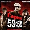 7 декабря - Гарик Сукачёв / Crocus City Hall