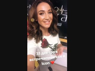 Ольга Бузова instagram 26.11.2018