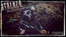 Лего Сталкер ( S.T.A.L.K.E.R. ) Медный путь 3 серия (новая история)
