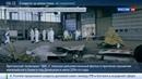Новости на Россия 24 • Журналисты BBC так и не определились с основной версией крушения малайзийского Боинга