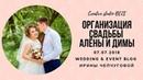 Организация свадьбы Свадебный декор Екатеринбург