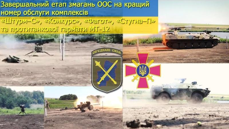 Завершальний етап змагань протитанкістів ООС. «Штурм–С», «Конкурс», «Фагот», «Стугна–П» та МТ-12