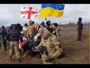 Live Грузия и Украина Две страны Одна война Пограничная ZONA