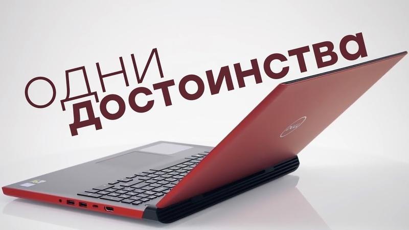 Игровой ноутбук Dell G5 15-5587 отличная автономность за 100 тысяч тольятти/тлт/ноутбук/планшет/телефон/мобильный/Пк/девушка