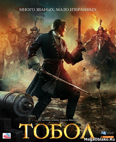Тобол (2019/WEB-DL/WEB-DLRip)