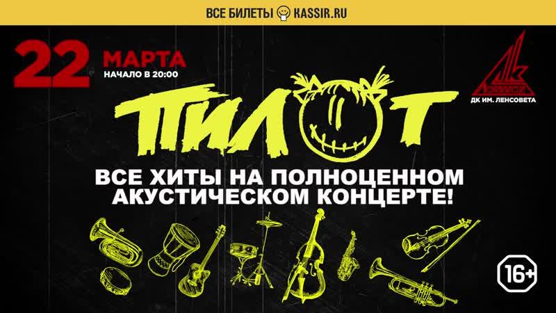 ПИЛОТ – Акустика в Санкт-Петербурге (22.03.2019, ДК им. Ленсовета), 16