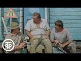 Три рубля. Из цикла комедийных короткометражный фильмов