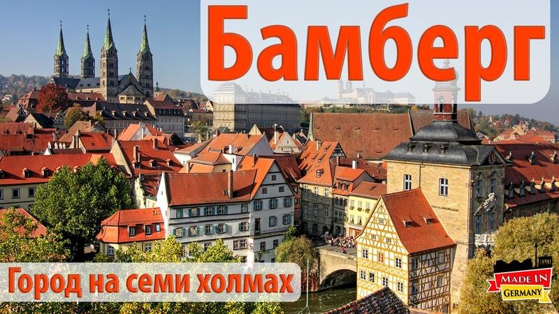 Бамберг - средневековый город на семи холмах. Путешествие по Германии.