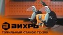Обзор точильного станка ВИХРЬ ТС-200